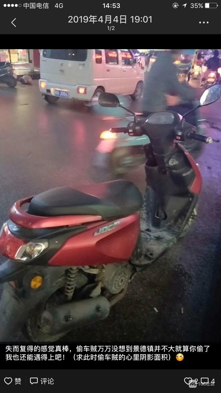 2月份被偷走的摩托车失而复得!想想过程还有点激动