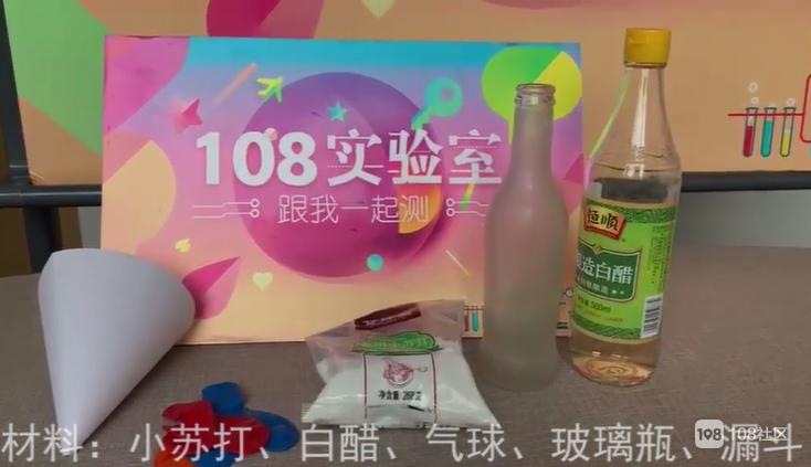 """用白醋和小苏打能制作会""""飞""""的气球?真相是这样的!"""