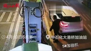 清晨加油站开进辆白车,突然一个身上带血女子从车内跳出…
