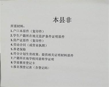 本县(非幼——小)