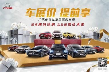 车展价 提前享-广汽传祺礼享生活购车季
