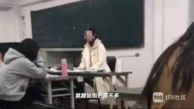 """""""妆化得像'站街'一样!""""一高校老师课上这样骂学生,网友吵翻"""