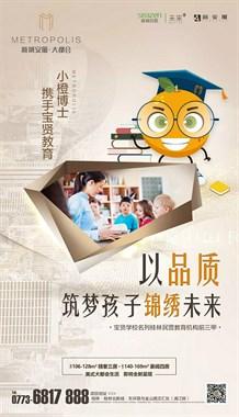 小橙博士携手宝贤教育  以品质筑梦孩子锦绣未来