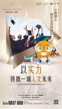 小橙博士携手宝贤教育  以实力铸就一城人文未来
