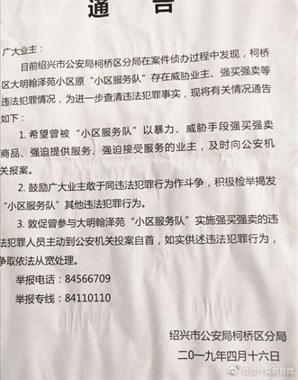 """大明翰泽苑小区存在""""小区霸凌""""?强买强卖服务被公安局曝光"""