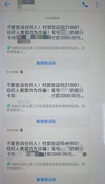 @海宁车主 这条短信你收到过吗?每点一下就损失2000元