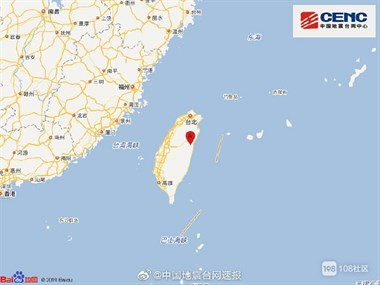 6.7级!台湾花莲刚刚发生地震 景德镇人有感觉到吗?