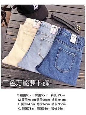 【转卖】萝卜裤