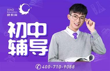 张家港中学生辅导 初中英语补习学校