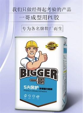 一哥环保节能PU胶,为使用者提供品质一致的产品!