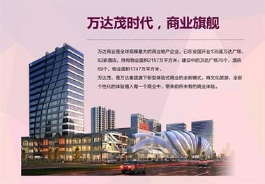 上海万达茂最新动态,青浦万达茂房价,万达茂loft公寓