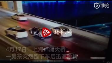 上海17岁男孩疑因琐事被母亲批评,冲出汽车跳桥身亡