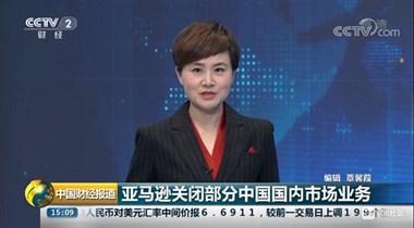 """亚马逊否认退出中国!但世界首富还是""""输""""给了马云刘强东"""