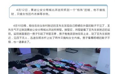 震惊!男子为泄欲 竟偷了近300件女性内衣!