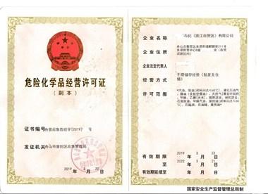 舟山注册公司,代理记账,油品注册,公司变更及注销
