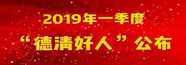 """投票啦!2019年第一季度""""德清好人"""",有你认识的吗?"""
