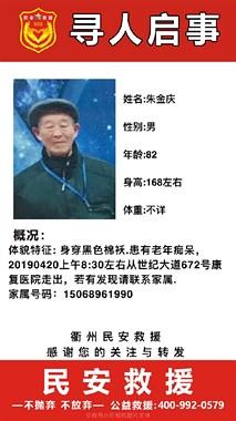 衢州市民安公益救援中心