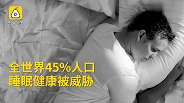 全球45%的人睡眠不足,每晚睡不足5小时会折寿