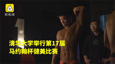肌肉型学霸来袭!清华大学健美比赛圈粉无数,型男学霸大秀身材