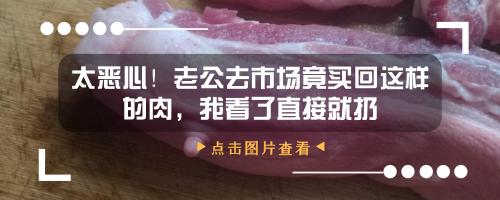 南平人哭晕!下半年猪肉价格或将飙升70%?官宣回应