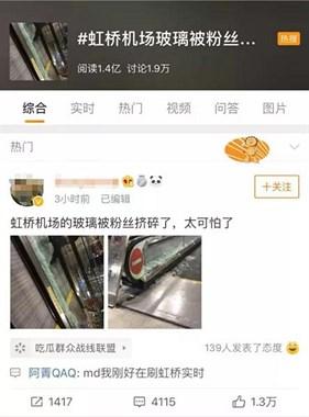"""疯狂!上海虹桥机场自动扶梯玻璃""""挤爆""""碎一地,祸起粉丝接机?"""