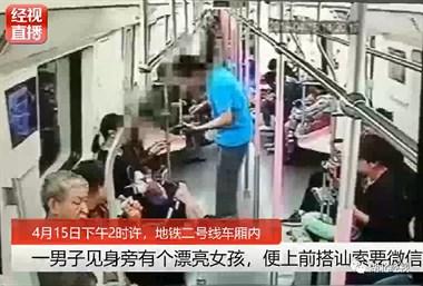 奇葩!已婚渣男地铁内搭讪被拒,竟挥拳暴击女乘客…