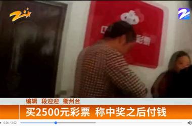 神操作!衢州男子买2520元彩票,称中奖之后再付钱