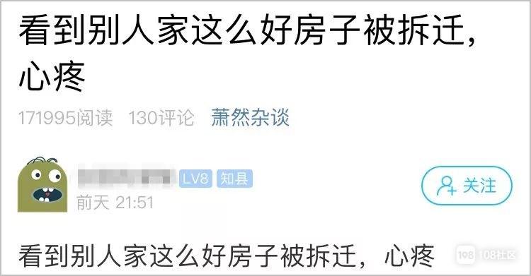 这么好的房子被拆迁,杭州小伙看着心疼!网友:这才叫别墅豪宅…