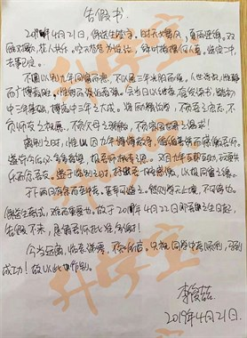 初三男生写了张请假条红了!语文老师集体传阅