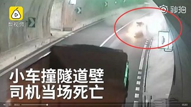 开车34分钟用手机30次!女司机撞隧道壁身亡!微信聊天记录曝光