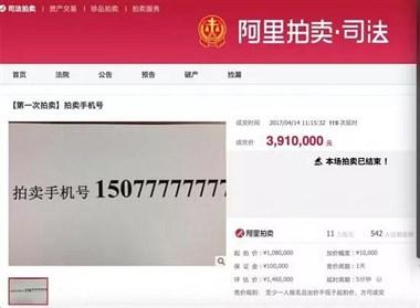 一个手机号拍出391万元!是什么神仙号码啊?竟然没有1个8...
