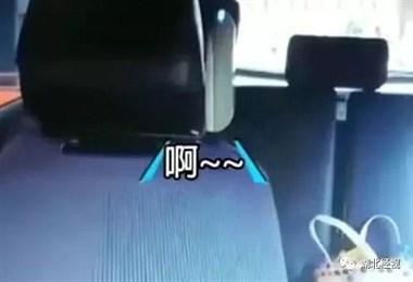 女乘客车上娇嗔不已,司机:我有全程录像!她一听立刻慌忙下车