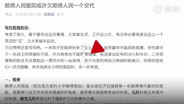 广东一医院3新生儿疑因严重交叉感染死亡 官方介入