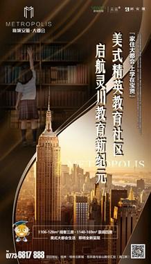 美式精英教育社区,启航灵川教育新纪元