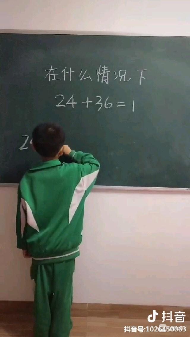 聪明小帅哥,叫上黑板做算术!眼睛一转立马算出