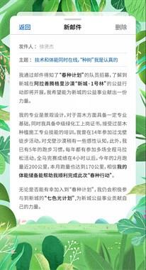 """2019年真途 变身""""网绿"""",用18公里徒步换一棵树!"""