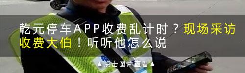 武康男子收意外短信,不交停车费将会影响个人信用,可信?