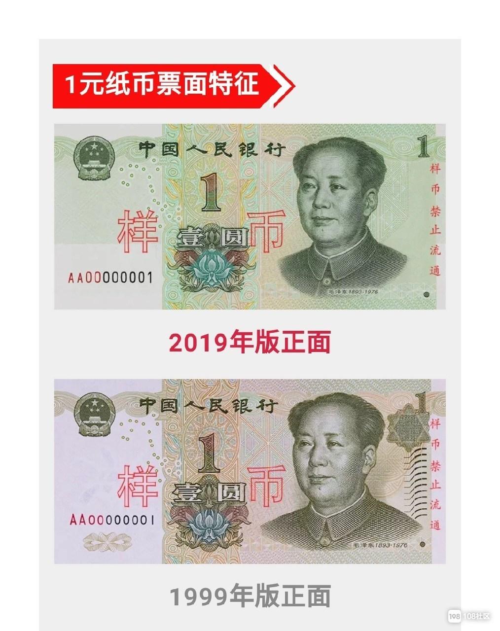 先睹为快!新版人民币8月正式发行,纸币硬币都将大变样…