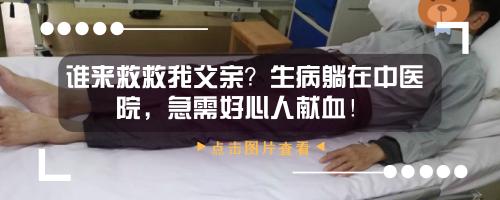 请救救我弟弟!车祸躺在市立ICU,急需借用献血证