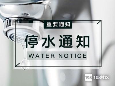 武康新市多地施工改造,最近这2天这些地方都会停水!