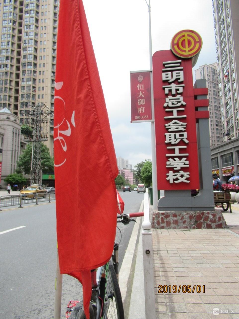 """五一劳动节独行第一站""""三明市"""""""
