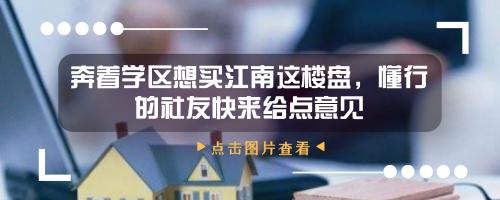 帮家人介绍房子还收中介费,虽说赚钱难可这说不过去