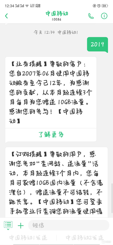 中国移动难得大方,德清人查网龄可免费领流量!最高送2年