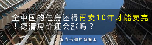 飙升!德清4月新建商品房住宅签约1860套,劲销37亿