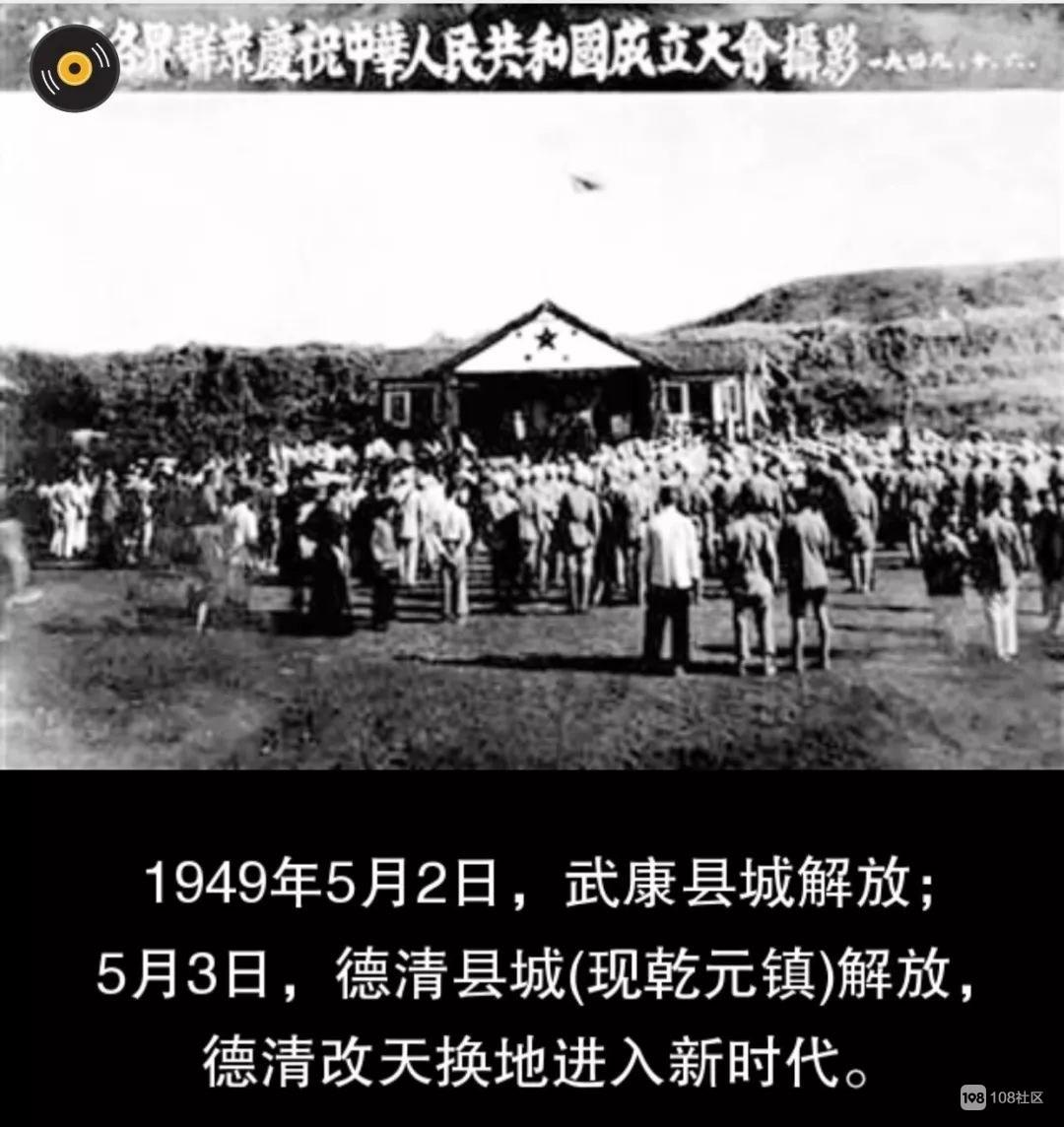 5月2日是全德清重要的日子!你知道70年前发生什么吗?