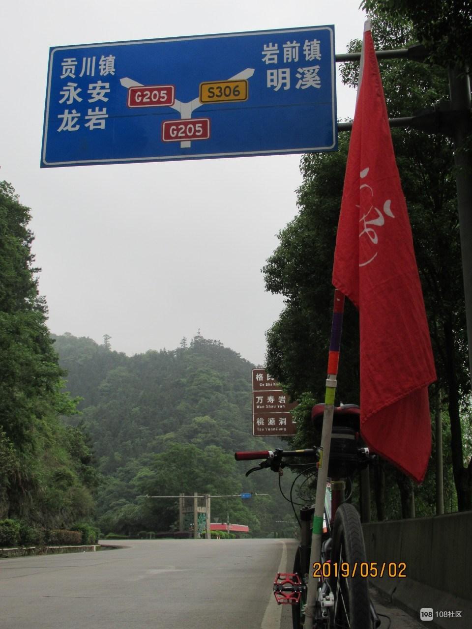 """星空五一劳动节独行第二站""""建宁县"""""""