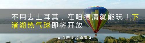 我们村山沟沟也有高大上的热气球,德清人知道是哪吗?