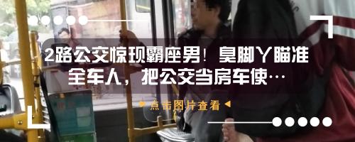四鹤这学生在公交车上被人教训,原因竟是对女生…
