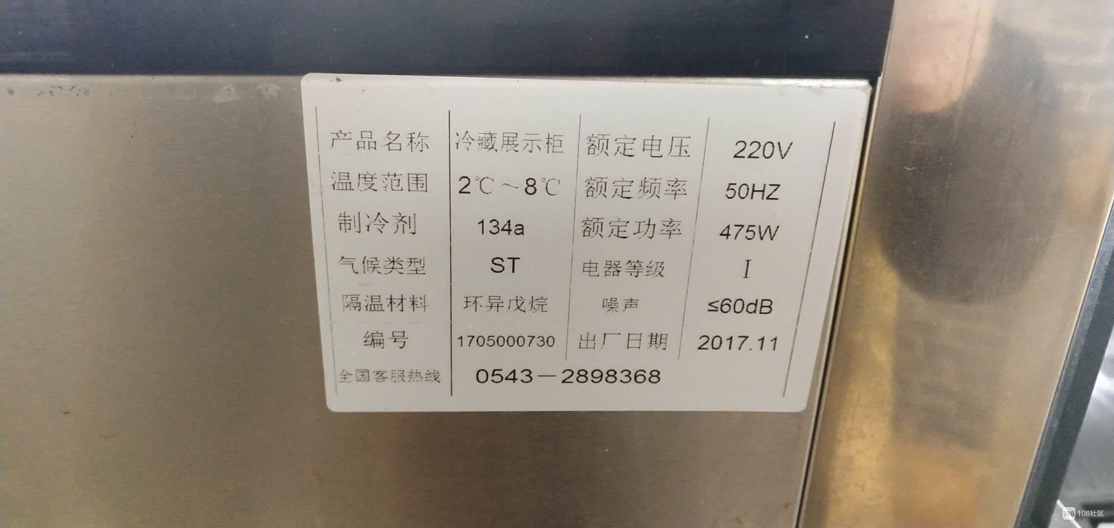 【转卖】冷藏展示柜