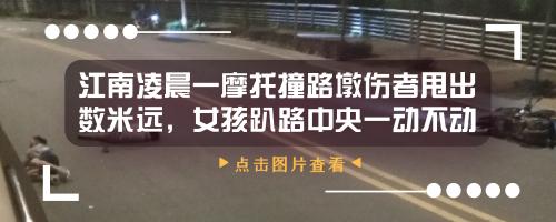 四鹤这条街连出俩事故!前脚交警还没走后面摩托就追尾